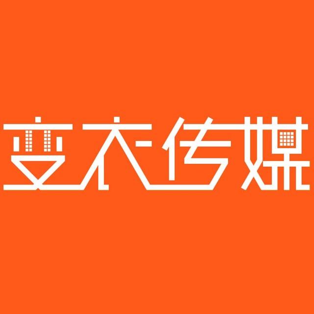 变衣(北京)科技有限公司